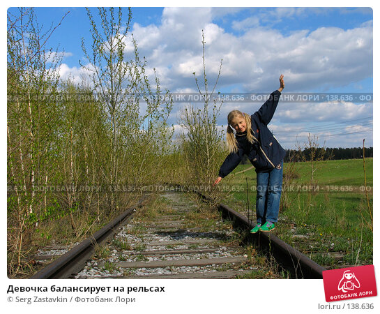 Девочка балансирует на рельсах, фото № 138636, снято 14 мая 2005 г. (c) Serg Zastavkin / Фотобанк Лори