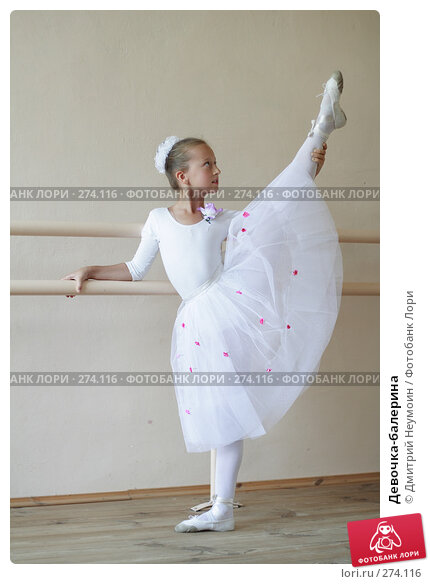 Девочка-балерина, эксклюзивное фото № 274116, снято 21 августа 2007 г. (c) Дмитрий Неумоин / Фотобанк Лори