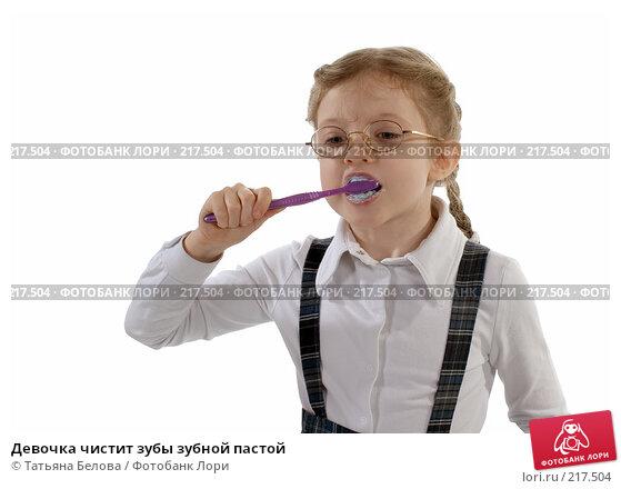 Девочка чистит зубы зубной пастой, фото № 217504, снято 1 марта 2008 г. (c) Татьяна Белова / Фотобанк Лори