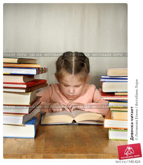 Девочка читает, фото № 140424, снято 24 ноября 2007 г. (c) Логинова Елена / Фотобанк Лори