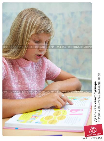 Купить «Девочка читает букварь», фото № 213356, снято 19 августа 2007 г. (c) Ирина Мойсеева / Фотобанк Лори