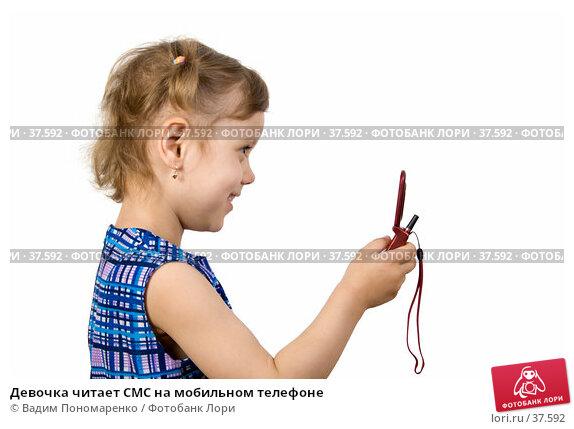 Девочка читает СМС на мобильном телефоне, фото № 37592, снято 29 апреля 2007 г. (c) Вадим Пономаренко / Фотобанк Лори