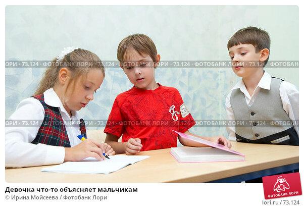 Девочка что-то объясняет мальчикам, фото № 73124, снято 19 августа 2007 г. (c) Ирина Мойсеева / Фотобанк Лори