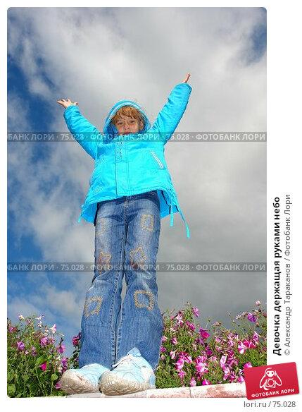 Девочка держащая руками небо, фото № 75028, снято 22 сентября 2017 г. (c) Александр Тараканов / Фотобанк Лори