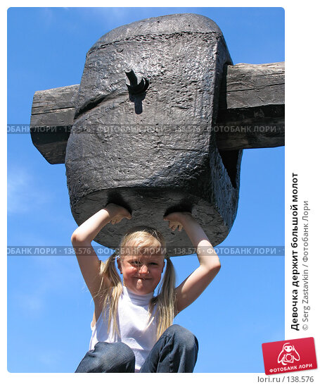 Девочка держит большой молот, фото № 138576, снято 3 июня 2005 г. (c) Serg Zastavkin / Фотобанк Лори