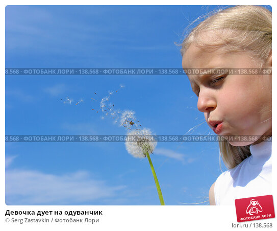 Девочка дует на одуванчик, фото № 138568, снято 3 июня 2005 г. (c) Serg Zastavkin / Фотобанк Лори