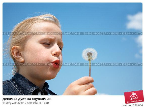 Девочка дует на одуванчик, фото № 138604, снято 2 июня 2006 г. (c) Serg Zastavkin / Фотобанк Лори