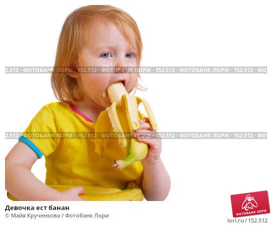 Девочка ест банан, фото № 152512, снято 21 ноября 2007 г. (c) Майя Крученкова / Фотобанк Лори