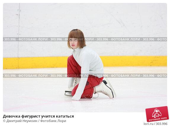 Девочка фигурист учится кататься, эксклюзивное фото № 303996, снято 18 мая 2008 г. (c) Дмитрий Неумоин / Фотобанк Лори