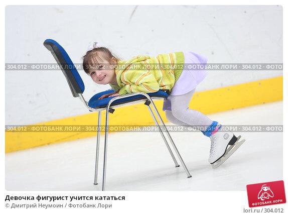 Девочка фигурист учится кататься, эксклюзивное фото № 304012, снято 18 мая 2008 г. (c) Дмитрий Нейман / Фотобанк Лори