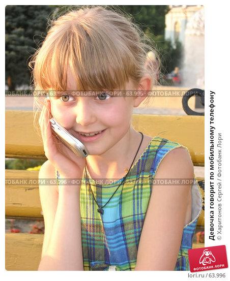 Девочка говорит по мобильному телефону, фото № 63996, снято 20 июля 2007 г. (c) Харитонов Сергей / Фотобанк Лори