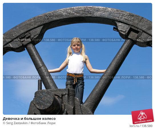 Девочка и большое колесо, фото № 138580, снято 3 июня 2005 г. (c) Serg Zastavkin / Фотобанк Лори