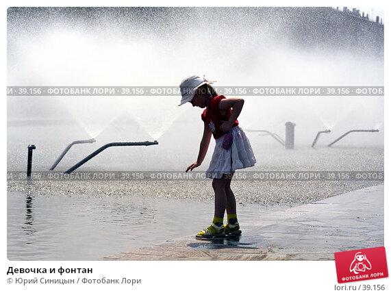 Девочка и фонтан, фото № 39156, снято 24 мая 2017 г. (c) Юрий Синицын / Фотобанк Лори