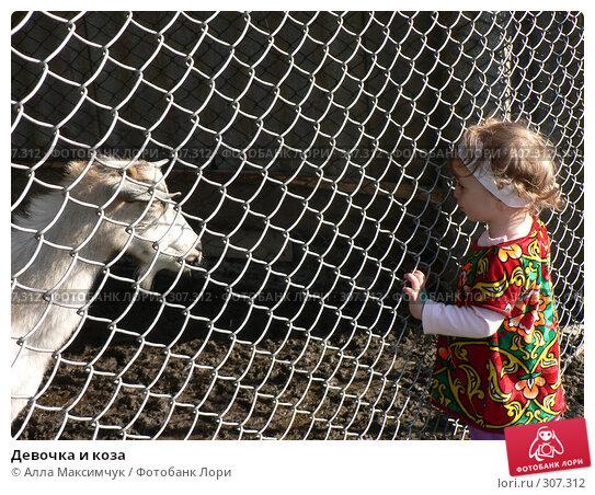 Девочка и коза, фото № 307312, снято 14 мая 2008 г. (c) Алла Максимчук / Фотобанк Лори