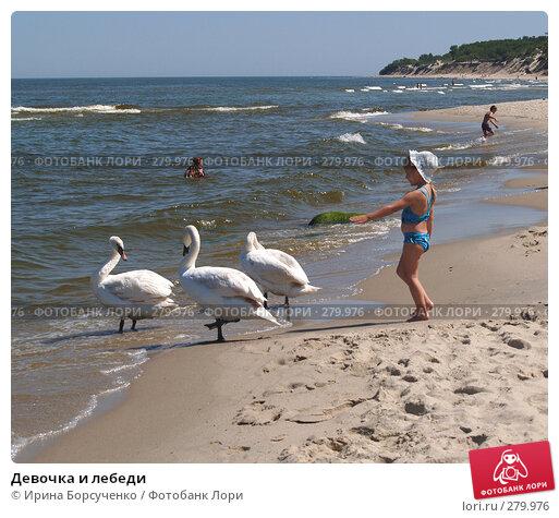 Девочка и лебеди, эксклюзивное фото № 279976, снято 9 июня 2007 г. (c) Ирина Борсученко / Фотобанк Лори