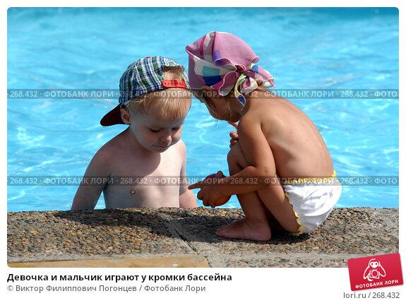Девочка и мальчик играют у кромки бассейна, фото № 268432, снято 7 августа 2004 г. (c) Виктор Филиппович Погонцев / Фотобанк Лори