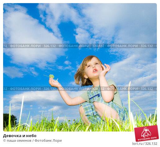 Девочка и небо, фото № 326132, снято 11 июня 2008 г. (c) паша семенов / Фотобанк Лори