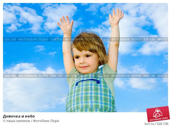 Девочка и небо, фото № 326136, снято 11 июня 2008 г. (c) паша семенов / Фотобанк Лори
