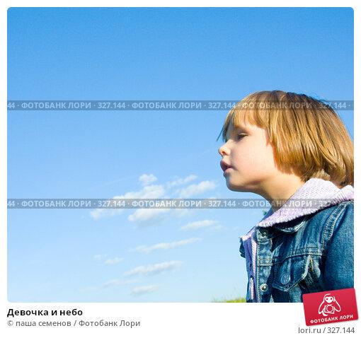 Девочка и небо, фото № 327144, снято 29 мая 2008 г. (c) паша семенов / Фотобанк Лори