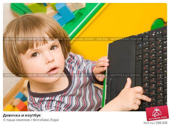 Девочка и ноутбук, фото № 298036, снято 17 мая 2008 г. (c) паша семенов / Фотобанк Лори