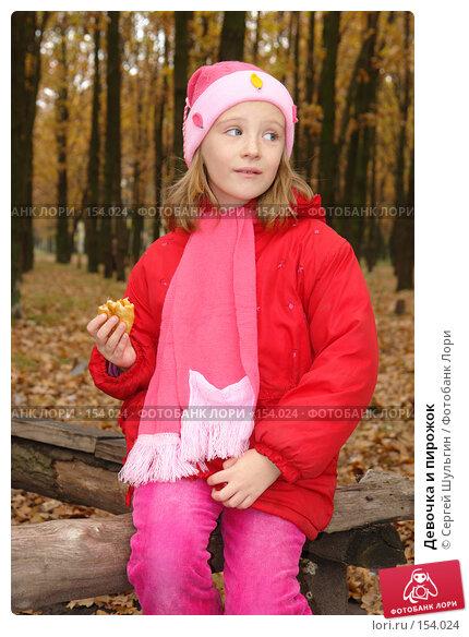 Девочка и пирожок, фото № 154024, снято 31 октября 2007 г. (c) Сергей Шульгин / Фотобанк Лори