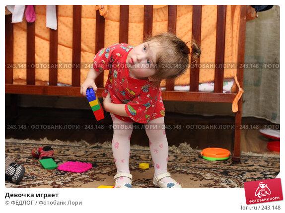 Девочка играет, фото № 243148, снято 28 марта 2008 г. (c) ФЕДЛОГ.РФ / Фотобанк Лори