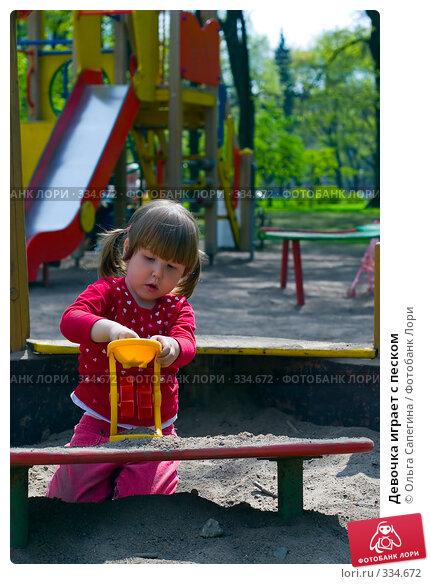 Девочка играет с песком, фото № 334672, снято 19 мая 2007 г. (c) Ольга Сапегина / Фотобанк Лори