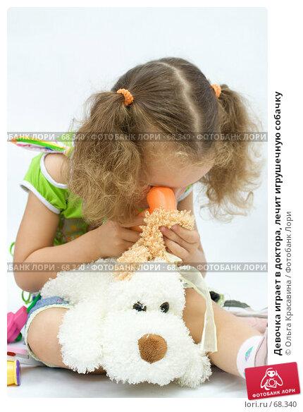 Купить «Девочка играет в доктора, лечит игрушечную собачку», фото № 68340, снято 28 июля 2007 г. (c) Ольга Красавина / Фотобанк Лори