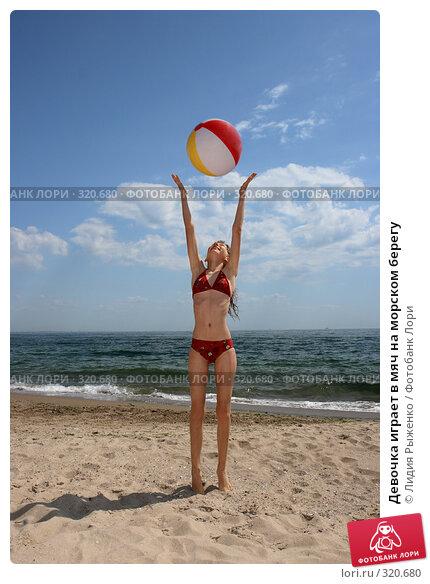 Девочка играет в мяч на морском берегу, фото № 320680, снято 7 июня 2008 г. (c) Лидия Рыженко / Фотобанк Лори