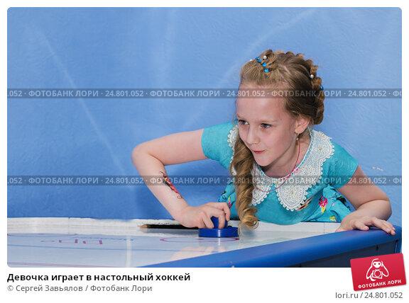 Купить «Девочка играет в настольный хоккей», фото № 24801052, снято 30 мая 2016 г. (c) Сергей Завьялов / Фотобанк Лори