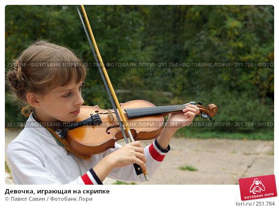 Девочка, играющая на скрипке, фото № 251784, снято 27 марта 2017 г. (c) Павел Савин / Фотобанк Лори