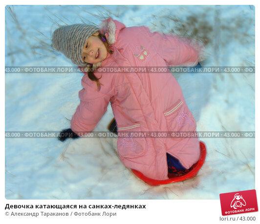 Девочка катающаяся на санках-ледянках, эксклюзивное фото № 43000, снято 23 апреля 2017 г. (c) Александр Тараканов / Фотобанк Лори