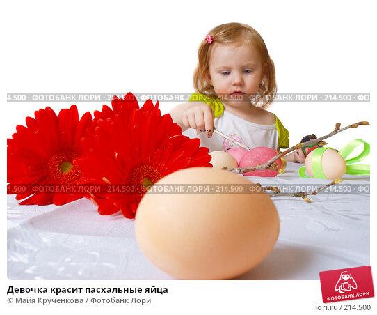 Девочка красит пасхальные яйца, фото № 214500, снято 19 февраля 2008 г. (c) Майя Крученкова / Фотобанк Лори
