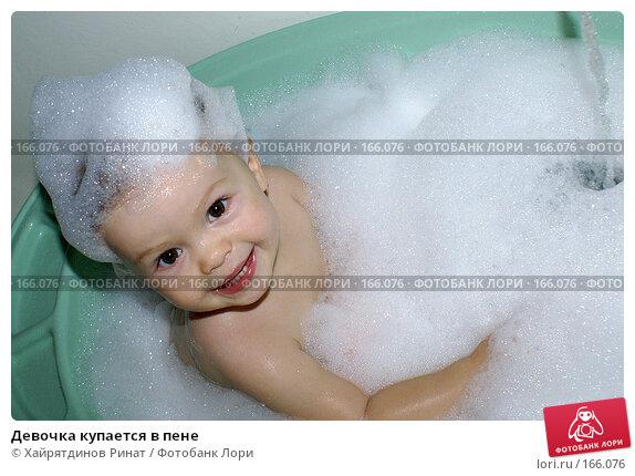 Девочка купается в пене, фото № 166076, снято 30 декабря 2007 г. (c) Хайрятдинов Ринат / Фотобанк Лори