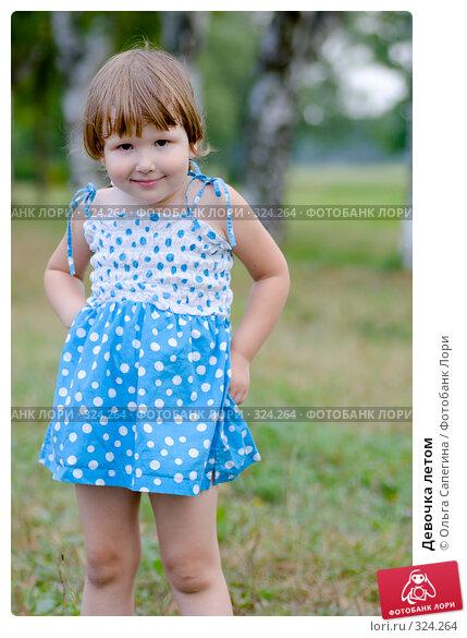 Девочка летом, фото № 324264, снято 22 августа 2007 г. (c) Ольга Сапегина / Фотобанк Лори