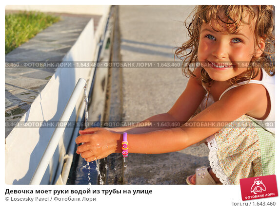 Девочка моет руки водой из трубы на улице. Стоковое фото, фотограф Losevsky Pavel / Фотобанк Лори