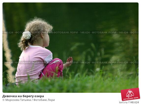 Купить «Девочка на берегу озера», фото № 148624, снято 11 июля 2006 г. (c) Морозова Татьяна / Фотобанк Лори