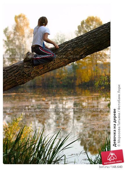 Девочка на дереве, фото № 148640, снято 2 октября 2005 г. (c) Морозова Татьяна / Фотобанк Лори
