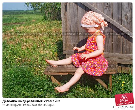 Купить «Девочка на деревянной скамейке», фото № 145180, снято 30 мая 2007 г. (c) Майя Крученкова / Фотобанк Лори