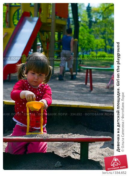 Девочка на детской площадке. Girl on the playground, фото № 334652, снято 19 мая 2007 г. (c) Ольга Сапегина / Фотобанк Лори