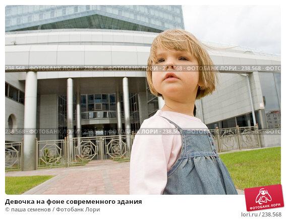 Купить «Девочка на фоне современного здания», фото № 238568, снято 24 марта 2018 г. (c) паша семенов / Фотобанк Лори