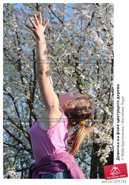Девочка на фоне цветущего дерева, фото № 277172, снято 4 мая 2008 г. (c) Майя Крученкова / Фотобанк Лори