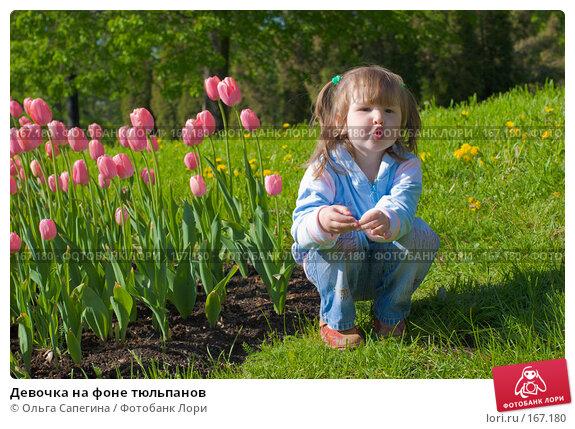 Девочка на фоне тюльпанов, фото № 167180, снято 23 мая 2007 г. (c) Ольга Сапегина / Фотобанк Лори