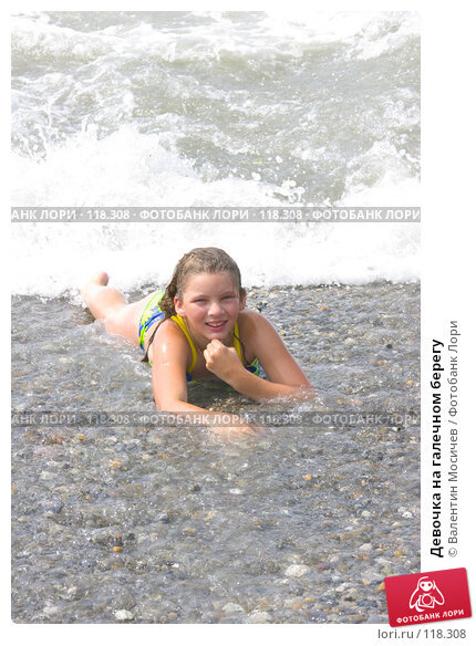 Девочка на галечном берегу, фото № 118308, снято 27 октября 2016 г. (c) Валентин Мосичев / Фотобанк Лори