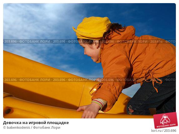 Девочка на игровой площадке, фото № 203696, снято 10 мая 2005 г. (c) Бабенко Денис Юрьевич / Фотобанк Лори