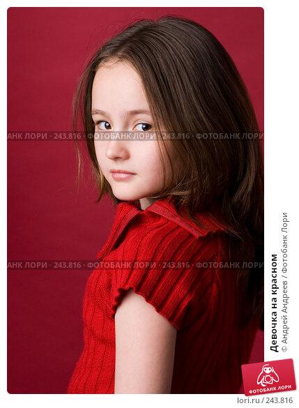 Девочка на красном, фото № 243816, снято 6 июня 2007 г. (c) Андрей Андреев / Фотобанк Лори