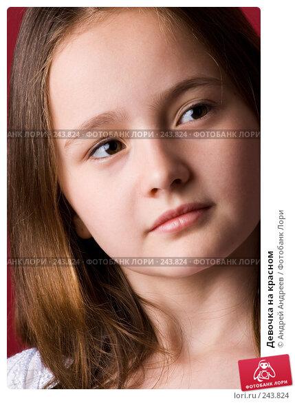 Девочка на красном, фото № 243824, снято 6 июня 2007 г. (c) Андрей Андреев / Фотобанк Лори