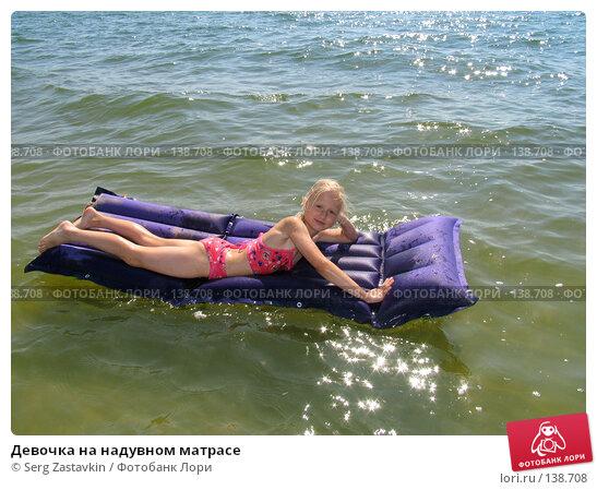 Девочка на надувном матрасе, фото № 138708, снято 21 августа 2005 г. (c) Serg Zastavkin / Фотобанк Лори
