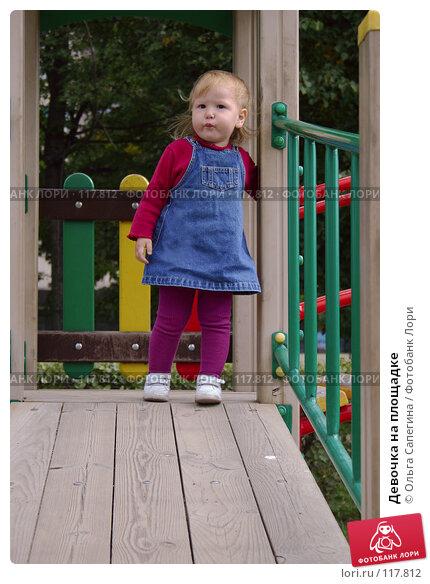 Девочка на площадке, фото № 117812, снято 5 сентября 2005 г. (c) Ольга Сапегина / Фотобанк Лори