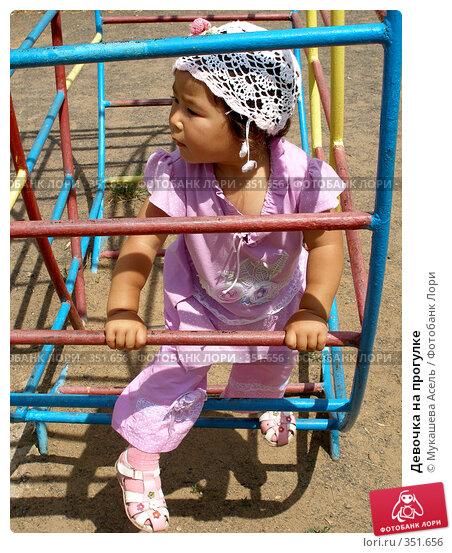 Купить «Девочка на прогулке», фото № 351656, снято 4 июля 2008 г. (c) Мукашева Асель / Фотобанк Лори